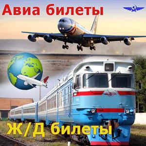 Авиа- и ж/д билеты Новолакского