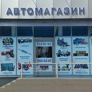 Автомагазины Новолакского
