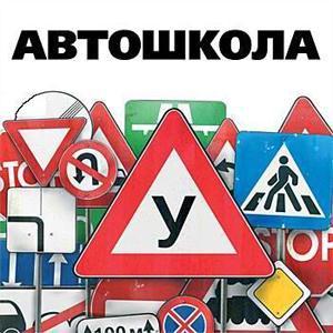 Автошколы Новолакского