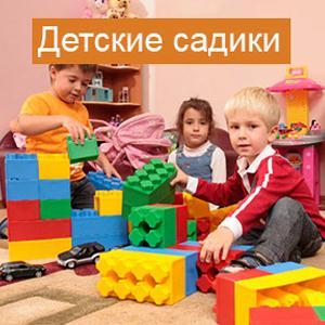Детские сады Новолакского