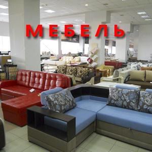 Магазины мебели Новолакского