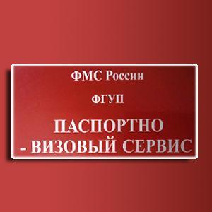 Паспортно-визовые службы Новолакского