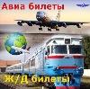 Авиа- и ж/д билеты в Новолакском