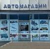 Автомагазины в Новолакском