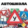 Автошколы в Новолакском