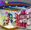 Детские магазины в Новолакском