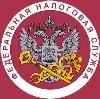Налоговые инспекции, службы в Новолакском