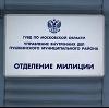 Отделения полиции в Новолакском