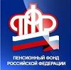 Пенсионные фонды в Новолакском