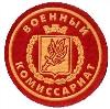 Военкоматы, комиссариаты в Новолакском