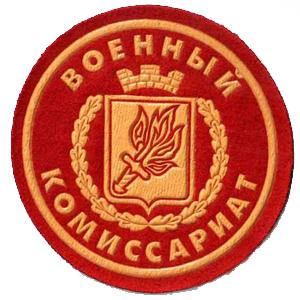 Военкоматы, комиссариаты Новолакского